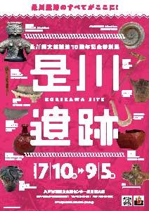 是川縄文館開館10周年記念特別展チラシ