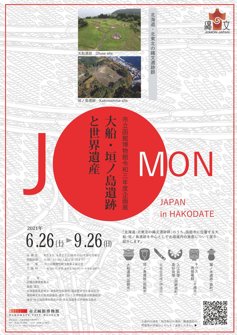 大船・垣ノ島遺跡と世界遺産展チラシ