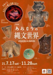 特別展「あおもりの縄文世界」