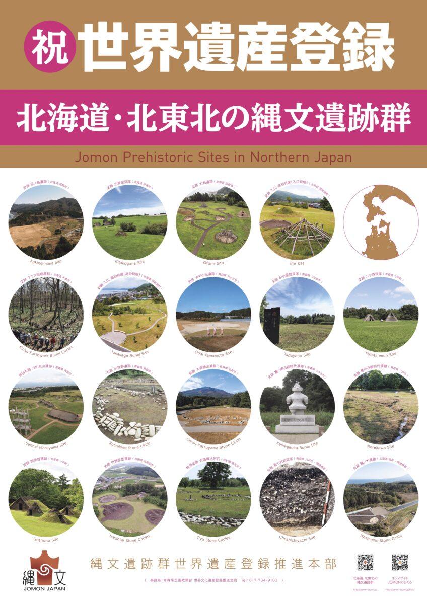 縄文遺跡群登録記念ポスター(遺跡紹介版)
