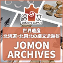 JOMON ARCHIVES